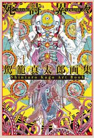 art-shintaro-cover.jpg