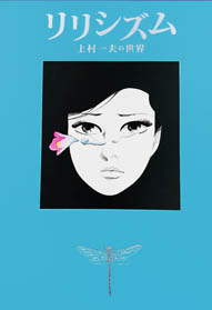 COVER-KAMIMURA-LYRI-ART-smll.jpg