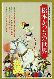 COVER-KATSUJI-MATSUMOTO.jpg