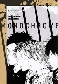 given-monochrome-cover.jpg