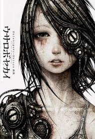 shingo-artbook-cover-small.jpg